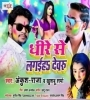 Dheere Se Lagaiha Dewaru (Ankush Raja, Khushboo Sharma) Mp3 Song Download