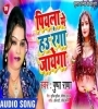 Piyala Me Hau Ranga Jayega (Pushpa Rana) Mp3 Song Download