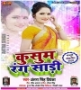 Kusum Rang Saari   Antra Singh Priyanka Mp3 Song Download