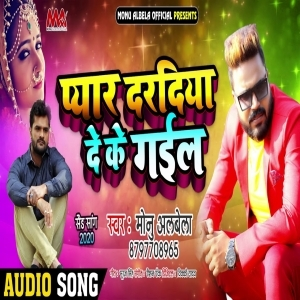 Pyar Dardiya De Ke Gaila (Monu Albela) 2020 Album Mp3 Song Download