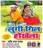 Lungi Gil Hokhela (Shashi Lal Yadav) Album Mp3 Song Download