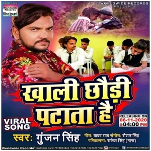Khali Chhaudi Patata Hai Sab (Gunjan Singh) Album Mp3 Song Download