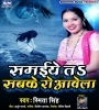 SamSamaiye Ta Sabke Rovawela (Smita Singh) Album Mp3 Song Download