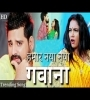 Hamar Naya Naya Gawana Bhojpuri Mp3 Song Download