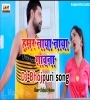 Hamar Naya Naya Gana Naya TaKiya Bichhawana Bhojpuri Hit Song Download