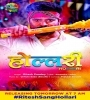 Hollari Ritesh Pandey Holi 2021 Mp3 Song Download