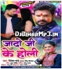 Jado Ji Ke Holi   Ritesh Pandey, Antra Singh Priyanka Mp3 Song Download