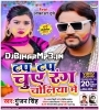 Tap Tap Chuye Rang Choliya Me (Gunjan Singh) New Holi Song 2021 Download
